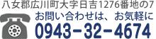 久留米 型枠工事 (有)山中工務店電話番号